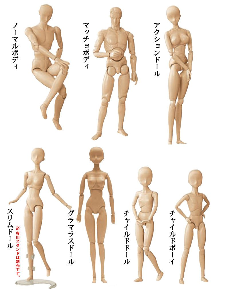 JA-002600_Volks_Figure-all_03