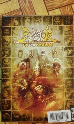 Tam Quốc Sát Boardgame cover
