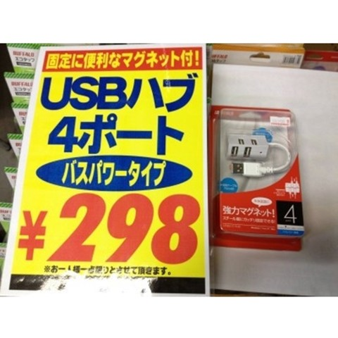 HUB USB 2.0 Buffalo 4 port BSHW4U02