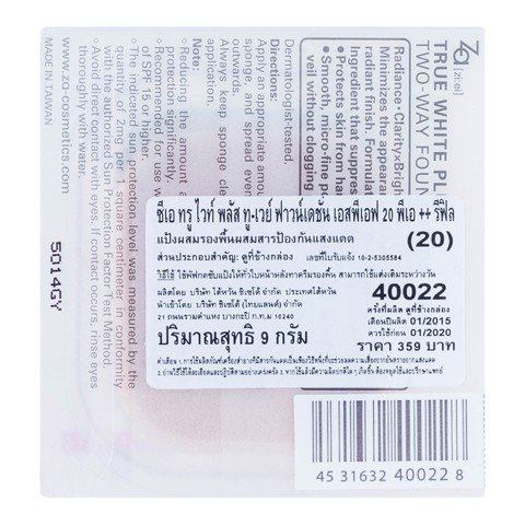 loi phan nen dang nen za true white plus two way foundation 20 3