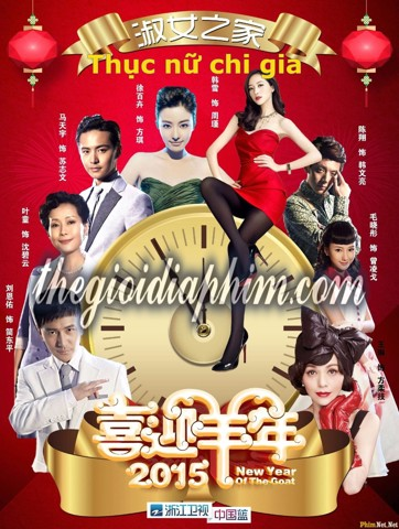 Thục nữ chi gia - Lady's House - 淑女之家 - 2015 (30 tập)